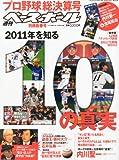 週刊ベースボール増刊 2011プロ野球総決算号 2012年 1/15号 [雑誌]