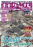 ボードゲームナビ 2012-01