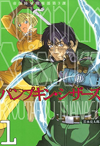 Pumpkin Scissors(1) (月刊少年マガジンコミックス)