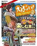 えんじょい! ファイナルファンタジーXIV #2014-2015 WINTER (SE-MOOK)