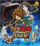 劇場版 ゲゲゲの鬼太郎 日本爆裂!!(Blu-ray Disc)