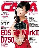 CAPA 2014年10月号[雑誌]