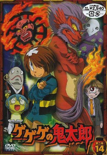 ゲゲゲの鬼太郎 第二夜14 [DVD]