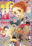恋愛美人 if (イフ) 2011年 09月号 [雑誌]