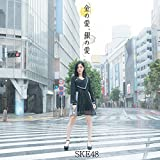 【Amazon.co.jp限定】金の愛、銀の愛(DVD付)(Type-A:初回盤)(生写真付)