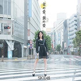 金の愛、銀の愛(DVD付)(Type-A:初回盤)