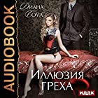 The Illusion of Sin [Russian Edition] | Livre audio Auteur(s) : Diana Soul Narrateur(s) : Elena Fedoriv