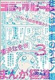 月刊コミックビーム 2013年3月号