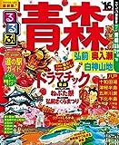 るるぶ青森 弘前 奥入瀬 白神山地'16 (るるぶ情報版(国内))