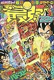 最強ジャンプ 2016年 3/5 号 [雑誌]: 少年ジャンプ 増刊