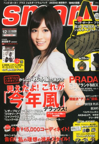 smart (スマート) 2010年 12月号 [雑誌]