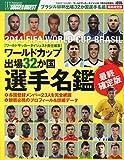 ワールドサッカーダイジェスト増刊 ワールドカップ出場32ヶ国選手名鑑 最終確定版 2014年 7/25号 [雑誌]