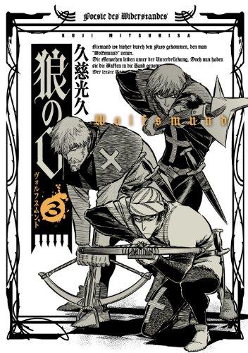 狼の口 ヴォルフスムント 3巻 (ビームコミックス(ハルタ))