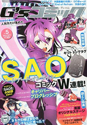 電撃G'sコミック Vol.5 2014年 10月号 [雑誌]