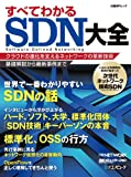 すべてわかるSDN大全 (日経BPムック) -