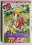 ロッキーの花よめ / 津江 沙智子 のシリーズ情報を見る