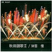 秋田讃歌Ⅱ(大曲の花火テーマ曲CD)