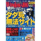 Windows 100% 2014年 07月号 [雑誌]