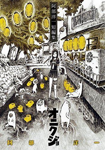 オニクジョ (ヤングジャンプコミックス)