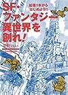 SF・ファンタジー 異世界を創れ!  鉛筆1本からはじめよう!! (Comickersテクニックブック)
