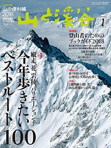 山と渓谷 2018年1月号 大きい表紙画像