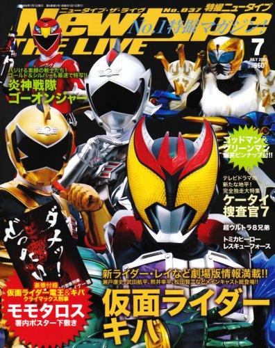 Newtype THE LIVE (ニュータイプ・ザ・ライブ) 2008年 07月号 [雑誌]