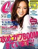 CanCam (キャンキャン) 2009年 05月号 [雑誌]