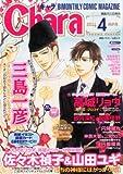 Chara (キャラ) 2014年 04月号 [雑誌]