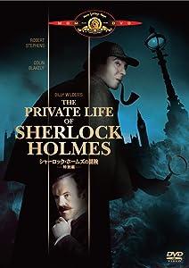 シャーロック・ホームズの冒険(1970)
