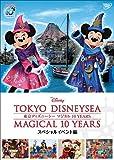 東京ディズニーシー マジカル 10 YEARS スペシャルイベント編 [DVD]