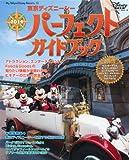東京ディズニーシー パーフェクトガイドブック 2014 (My Tokyo Disney Resort)
