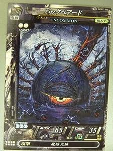 ロードオブヴァーミリオン2 魔種017 UCバックベアード