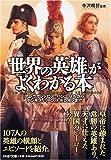「世界の英雄」がよくわかる本 アレクサンドロス、ハンニバルからチンギス・ハーン、ナポレオンまで (PHP文庫 て 8-1)