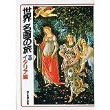 世界名画の旅〈3〉イタリア編 (朝日文庫)