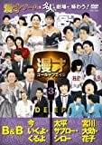 漫才ゴールデンエイジ3 DEEP! [DVD]