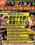 隔週刊 燃えろ!新日本プロレス 57号 2013年 12/19号 [分冊百科]