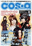 COS・A コスプレイヤーズ・アーカイブス (GEIBUN MOOKS 661)
