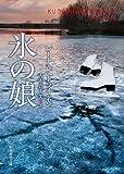 氷の娘 (創元推理文庫)