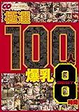 極選 100人 爆乳 BEST8時間 [DVD]