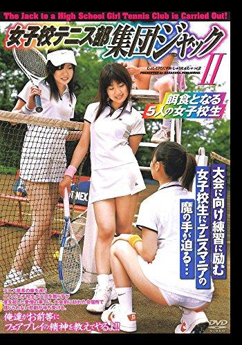 [花野心 安野つばさ 天海遥 momo 村上葵] 女子校テニス部集団ジャックII