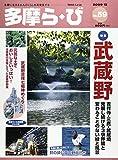 多摩ら・び no.59―多摩に生きる大人のくらしを再発見する 特集:武蔵野