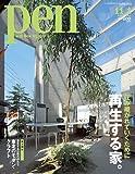 Pen (ペン) 2011年 11/1号 [雑誌]