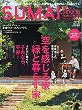 SUMAI no SEKKEI (住まいの設計) 2011年 09月号 [雑誌]