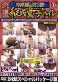 密室 海の家 和式女子トイレ 2枚組 [DVD]