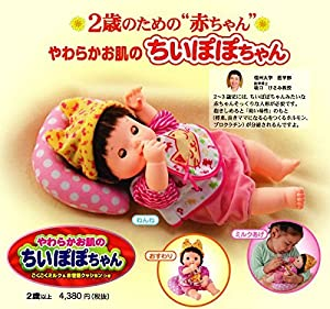 Popo-chan doll of soft skin dandelion of Chiipopo chan very, very Milk & amp; care cushion with