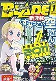 月刊 COMIC BLADE (コミックブレイド) 2011年 01月号 [雑誌]
