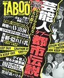 黄金のGT TABOO Vol.4 (晋遊舎ムック)