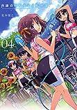 南鎌倉高校女子自転車部 4 (コミックブレイド)