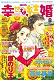 幸せな結婚 2011年 08月号 [雑誌]