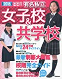 2016年入試用 有名私立女子校&共学校(首都圏版) (中学・高校受験案内)